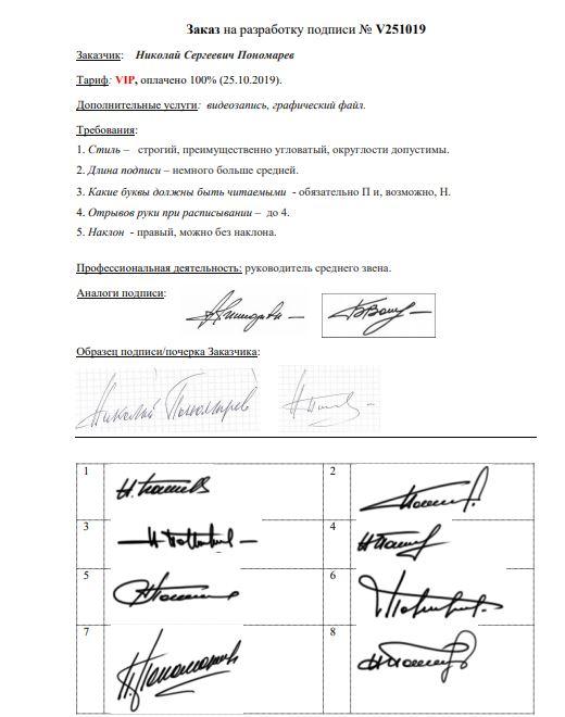 Разработка личной подписи онлайн Тольятти
